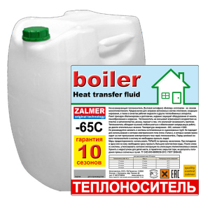 """Теплоноситель """"boiler"""" heat transfer fluid - 65C."""