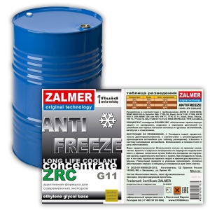 ZALMER Antifreeze LLC CONCENTRATE G11 (зеленый) 225 кг