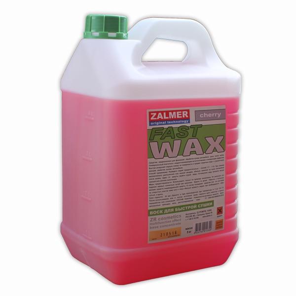 Воск FAST WAX 5 кг