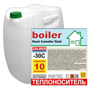 """Теплоноситель """"boiler"""" heat transfer fluid - 30С."""